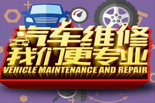 汽车修理店宣传借助短信群发软件之力-使经营与服务保障有力
