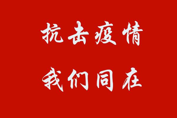"""企业接力献爱心-为万安县教育系统""""抗疫""""暖心捐赠【北斗通】"""