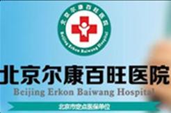 北斗通短信群发平台助力北京尔康医院专家坐诊活动宣传