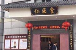 北京仁医堂把短信群发软件灵活运用于患者预约挂号就诊提醒