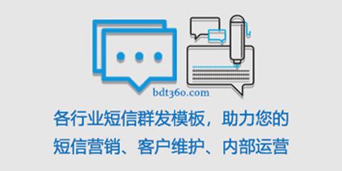 医疗美容养生行业短信群发内容模板