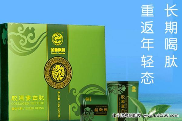 蛋白肽销售企业与北京短信群发公司合作-短信营销小细节打动客户