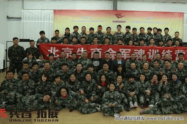 北京短信群发平台助力北京兵者拓展成为知名团建品牌
