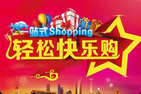 网上购物商城优惠促销宣传用群发短信软销量不断增长