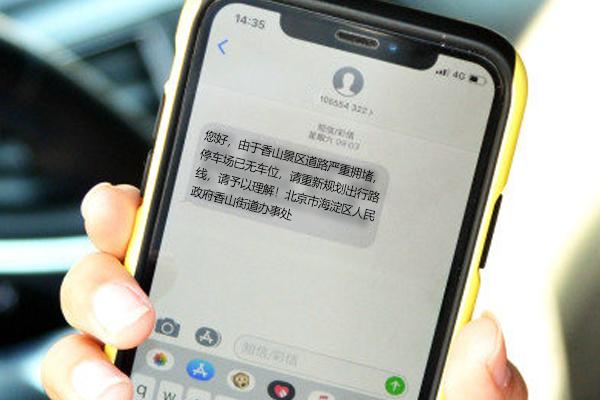 北京香山引入电子围栏,停车位满车主可获短信通知提醒