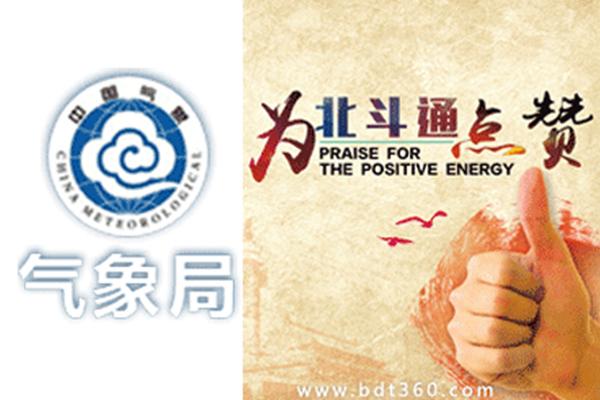 湖北咸丰气象局使用短信群发平台软件的体验反馈