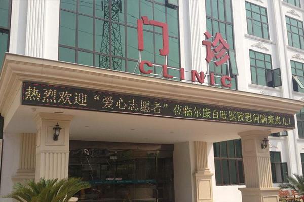 北斗通106短信平台助力北京尔康医院专家坐诊活动宣传
