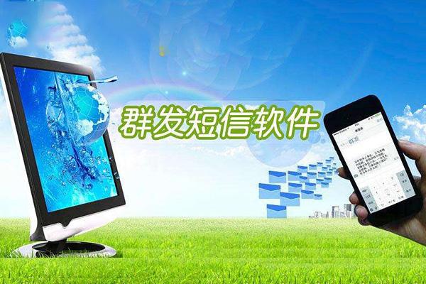 深圳群发短信软件公司告诉你群发短信有什么好处