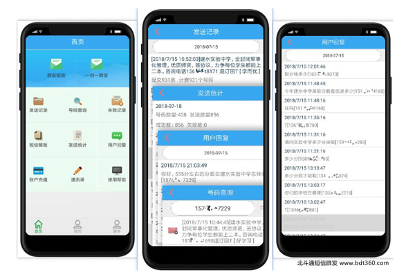 手机怎么大量群发短信,又能避免手机短信功能被封停!
