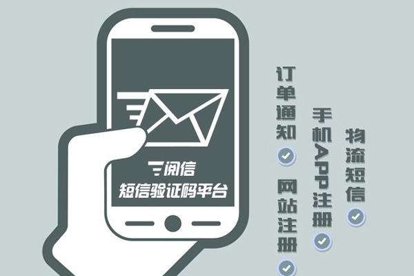 微众科技网站短信验证接入会员注册验证安全有放心