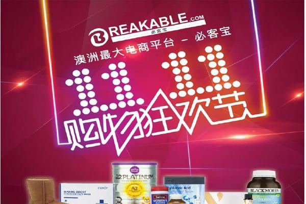 双十一商城店铺做活动促销该怎么发短信,商家都在用106短信平台