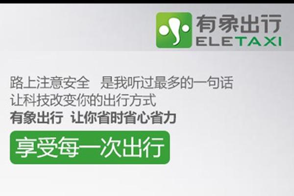 河南金途旗下有象出行凭借短信群发平台软件打开拼车市场