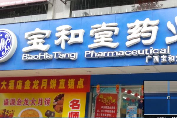 广西知名药业案例告诉您药店医疗推广短信群发怎么发