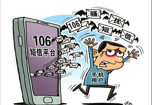 怎么屏蔽106短信平台,能被屏蔽吗?