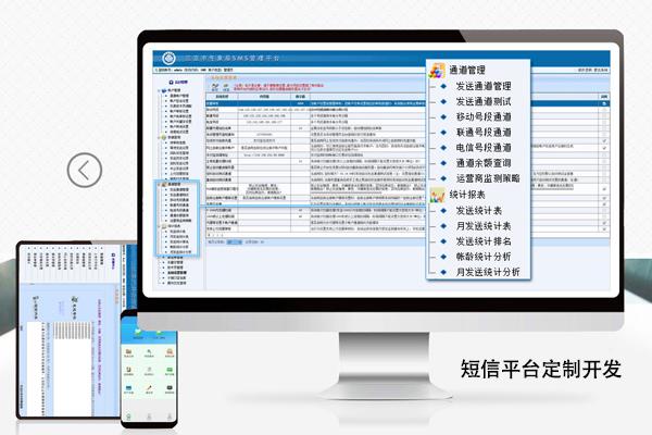 北京106短信平台价格多少?