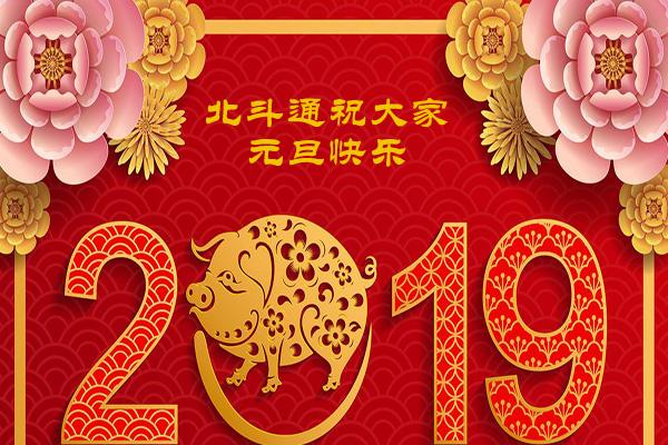 北斗通短信平台2019年元旦放假通知