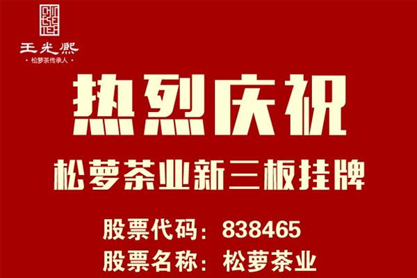 恭喜松萝茶叶新三板挂牌,北斗通短信平台再添上市合作伙伴