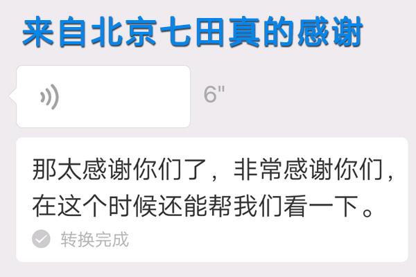 北斗通短信平台认真负责的工作赢得了北京七田真教育的大加赞赏