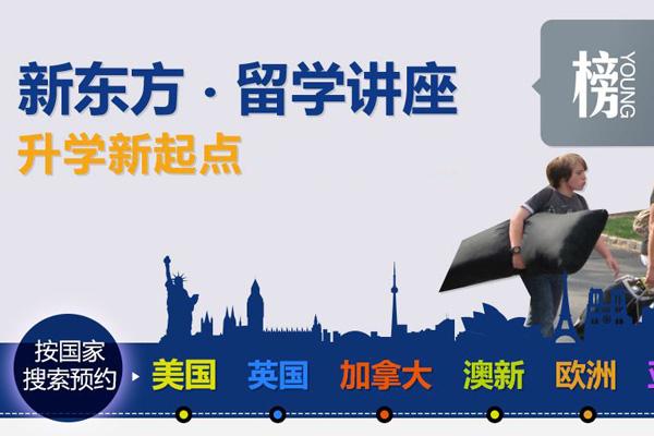 用网络短信群发平台让新东方领先留学市场