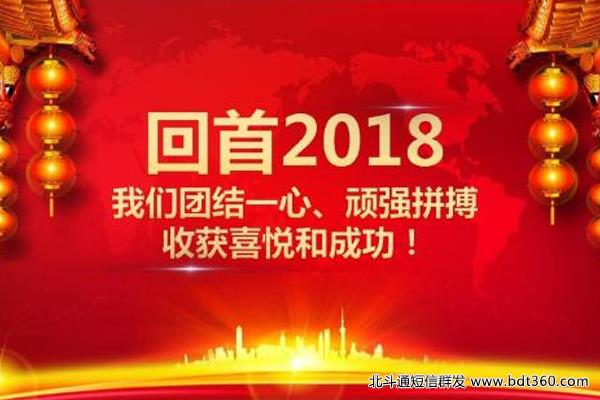 2019北斗通短信平台