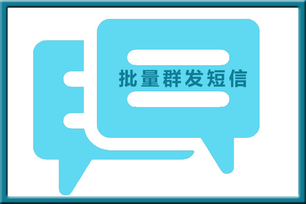 常用的短信群发平台有哪些-短信群发行业靠谱吗