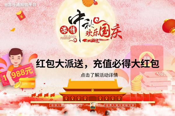 红包大派送:喜迎中秋国庆双节,北斗通短信平台给客户们来点大福利