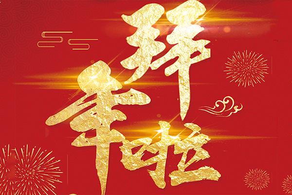 新年如何群发祝福短信给所有人-新年祝福群发短信模板