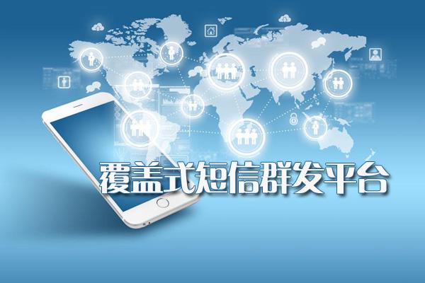 覆盖式短信群发平台怎么样-全国用户畅行无阻