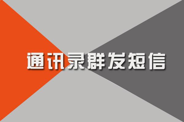 """通讯录短信群发平台应用有哪些-""""北斗通""""一应俱全"""
