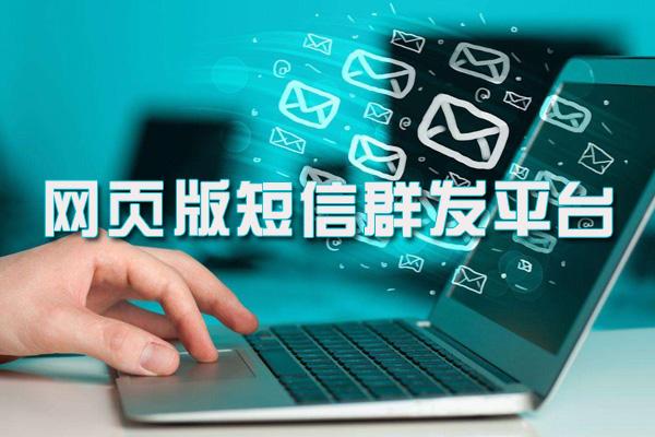 优质的网页版短信群发平台应该具备哪些条件-北斗通