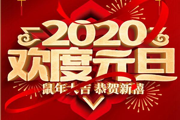 北斗通短信平台2020年元旦放假通知