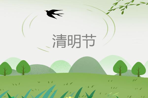 北斗通短信平台2020年清明节放假通知