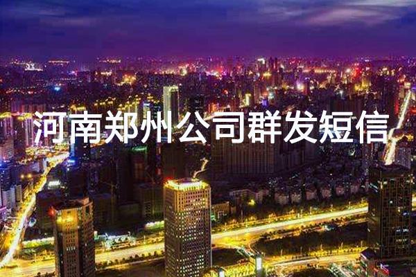 河南郑州公司群发短信给企业带来的好处有哪些【北斗通】