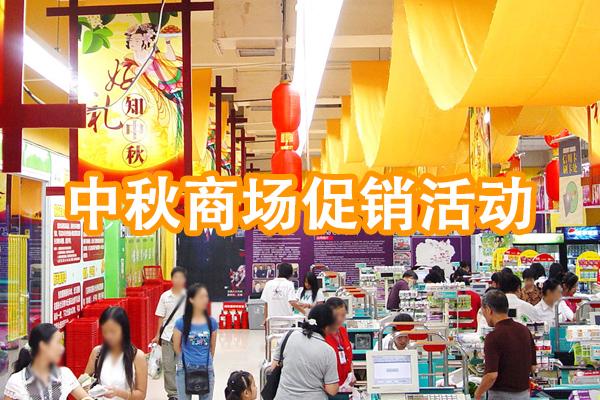 中秋节商场超市促销短信怎么编辑,如何群发给顾客