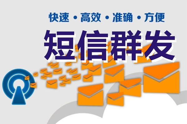 免费群发短信平台好用吗,到底有没有免费群发短信的软件?
