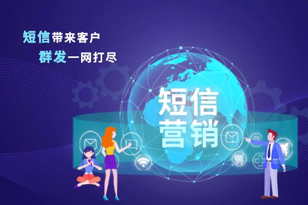 身边的群发短信成功案例,企业使用北京群发短信平台效果反馈