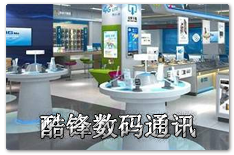 群发短信营销让南宁酷锋数码玩转优惠促销和新品发布