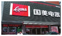 短信群发平台使用效果满意国美电器滨江店第五次续费了