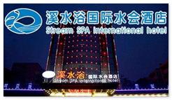 北斗通短信群发平台为溪水浴国际酒店提供完整短信营销解决方案