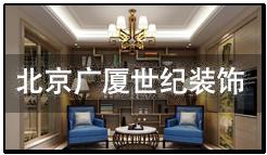 北京装修公司用短信群发平台开挖新的业绩增长点