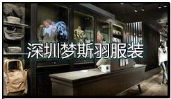 深圳短信群发平台知名女装企业就用北斗通短信