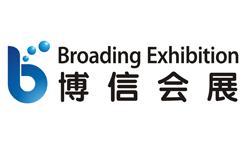北斗通短信群发平台软件为北京博信会展成功举办保驾护航