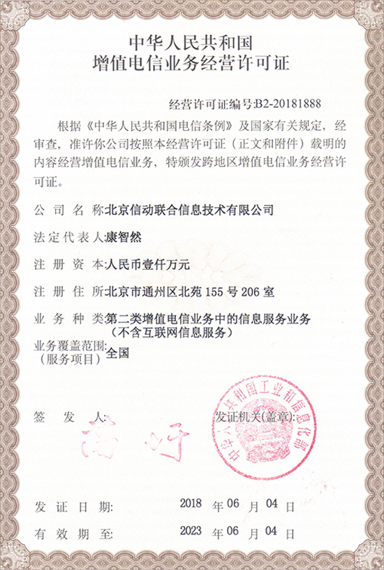 电信增值业务经营许可证